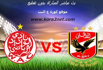 موعد مباراة الاهلى والوداد المغربى اليوم 17-10-2020 دورى ابطال افريقيا