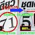 มาแล้ว...เลขเด็ดงวดนี้ 2ตัวตรงๆ หวยซองชุดเดียวตรงๆ งวดวันที่16/6/61
