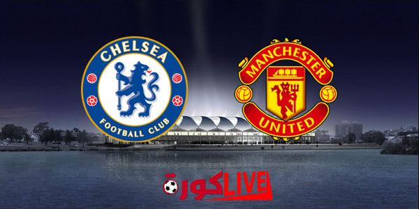 مشاهدة مباراة مانشستر يونايتد وتشيلسي بث مباشر اليوم بتاريخ 11-08-2019 الدوري الانجليزي