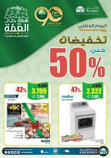عروض شركة تمكين للاجهزة المنزلية لليوم الوطني السعودي ال 90