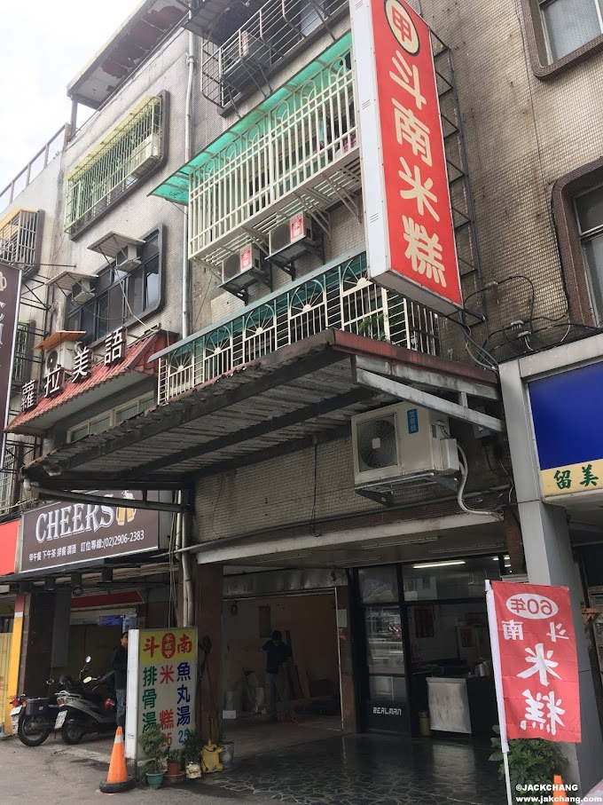 Food in New Taipei City,Xinzhuang Food,Dounan migao, there are only three kinds of food on the menu.