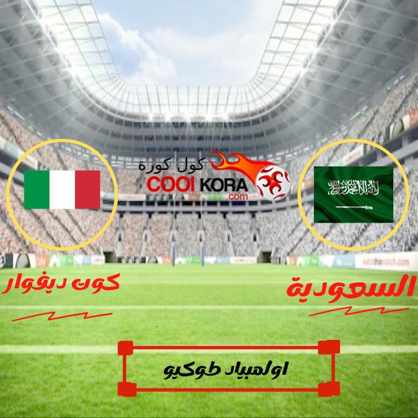 تقرير مباراة السعودية ض] كوت ديفوار طوكيو 2020