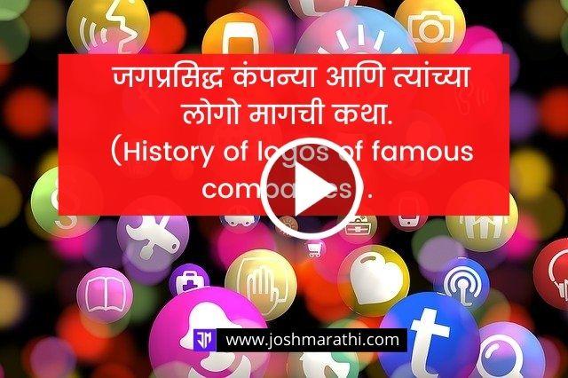 जगप्रसिद्ध companies आणि त्यांच्या Logo मागची कथा - joshmarathi