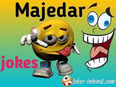 Majedar jokes in hindi | latest majedar jokes in hindi
