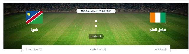 مشاهدة مباراة كوت ديفوار وناميبيا بث مباشر 01-07-2019 كاس افريقيا