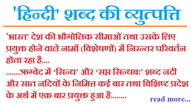 Hindi shabd ki utpatti
