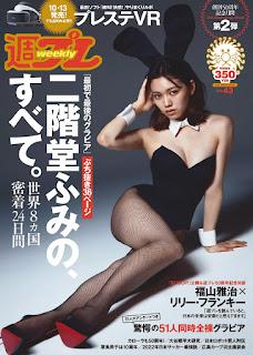 週刊プレイボーイ 2016 43号 [Weekly Playboy 2016 43], manga, download, free