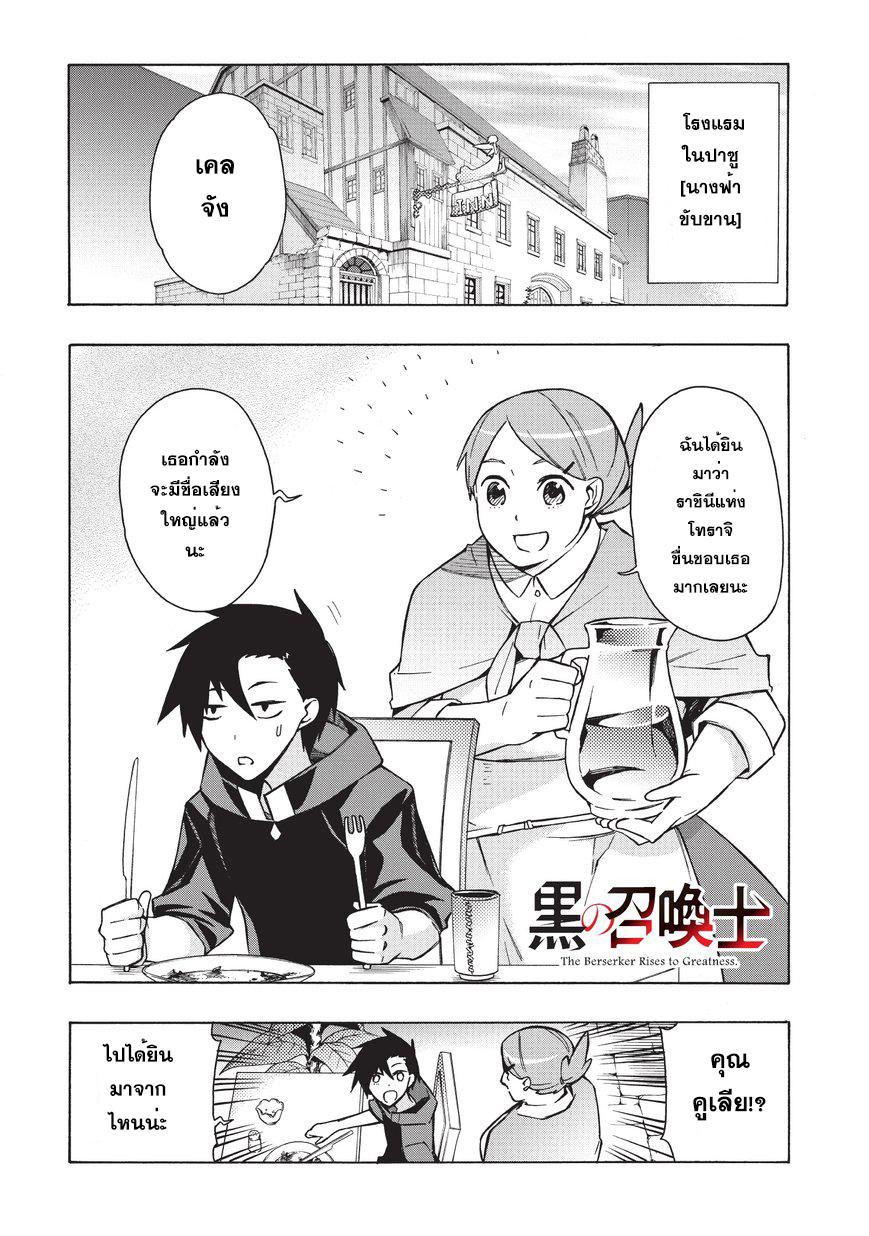 อ่านการ์ตูน Kuro no Shoukanshi ตอนที่ 23 หน้าที่ 1