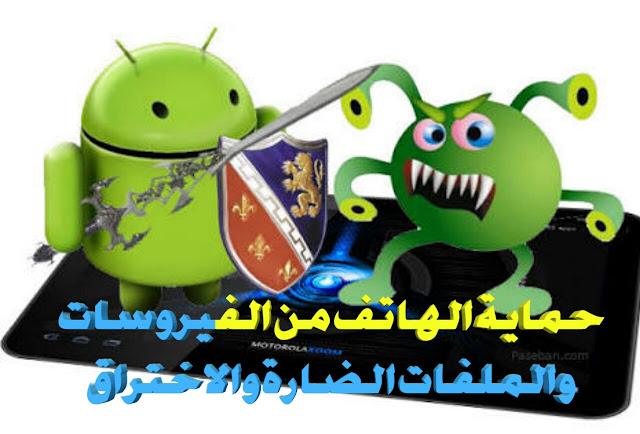 حماية الهاتف الاندرويد من الفيروسات والتطبيقات الضارة وإخلاء مساحة الهاتف