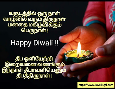 Happy diwali wishes, Diwali wishes 2020, Deepavali wishes, Happy deepavali wishes 2020, Deepavali quotes, Diwali quotes, Diwali quotes 2020, Diwali poems, Diwali poems 2020, Diwali quotes in tamil, Deepavali quotes in tamil, Diwali wishes in tamil, Deepavali wishes in tamil, Latest diwali quotes in tamil, Latest diwali wishes in tamil, Deepavali tamil wishes, Diwali tamil wishes, Deepavali tamil wishes 2020, Diwali tamil wishes 2020