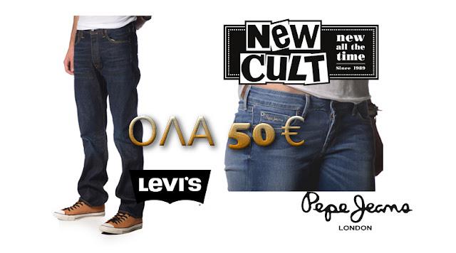 prosfora-eponyma-jeans-me-50-euro