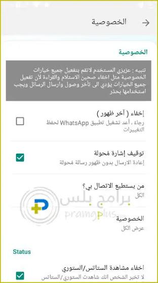 اعدادات الخصوصية WhatsApp Gold