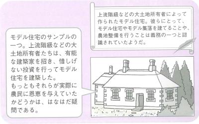 ヴィクトリア朝_住宅3