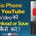 Jio phone में  Youtube Video Download कैसे करे?