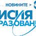"""На 24 май Новините на NOVA влизат в """"Мисия образование"""" (ВИДЕО)"""