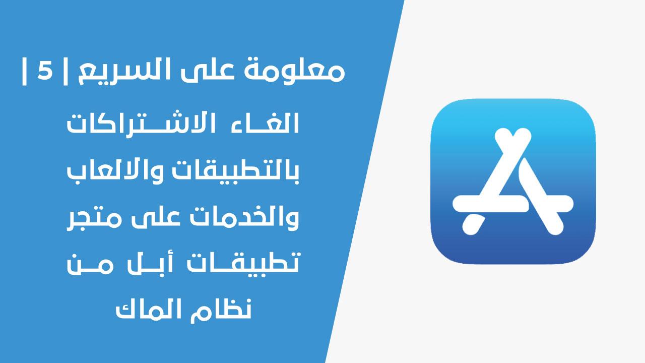 معلومة على السريع | 5 | الغاء الاشتراكات بالتطبيقات والالعاب والخدمات على متجر تطبيقات أبل من نظام الماك