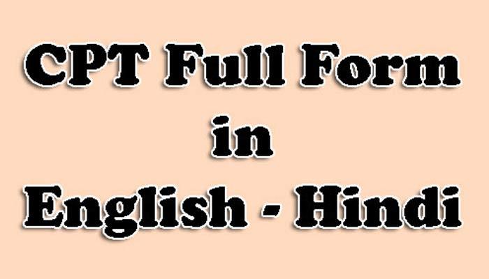 CPT Full Form in Hindi - सीपीटी क्या है?