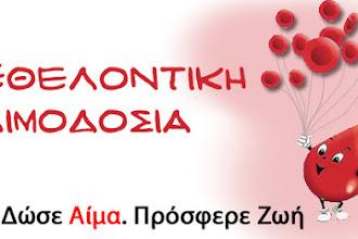 Προγραμματισμός εθελοντικής αιμοδοσίας στο Νοσοκομείο Καστοριάς