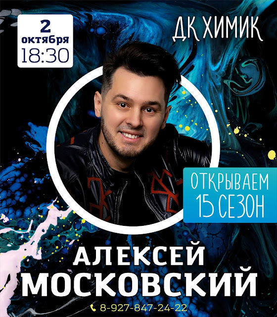 Концерт Алексея Московского в Новочебоксарске