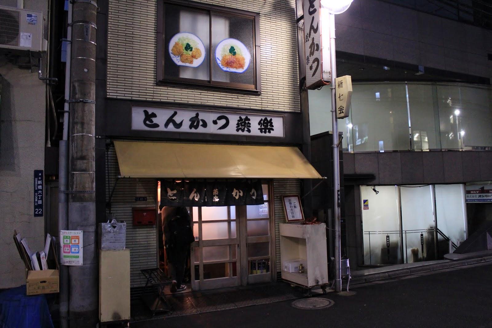hui622: [日本食味] 東京新橋-燕樂豬排