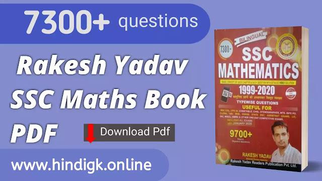 Rakesh Yadav Maths Book Pdf In Hindi