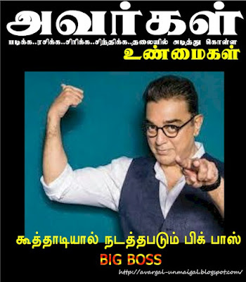 avargal_unmaigal, kamalhasan,vijay tv,big boss,