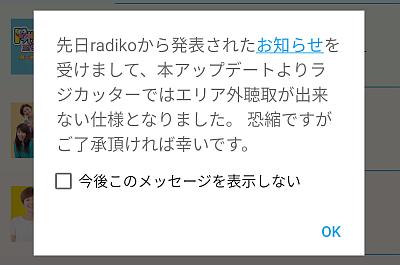 0.9 apk 1 カッター ラジ ラジカッター(β) APK