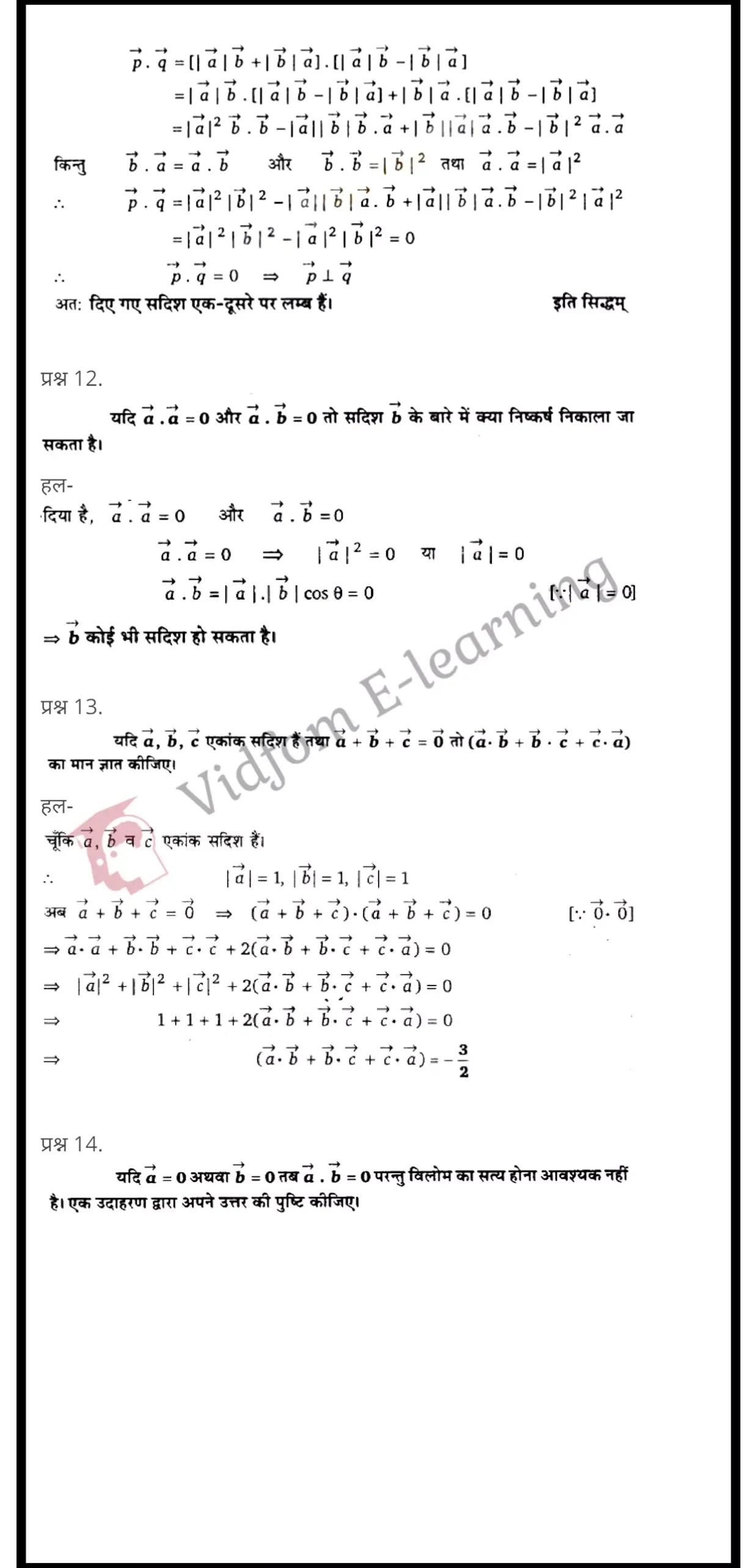 class 12 maths chapter 10 light hindi medium 13