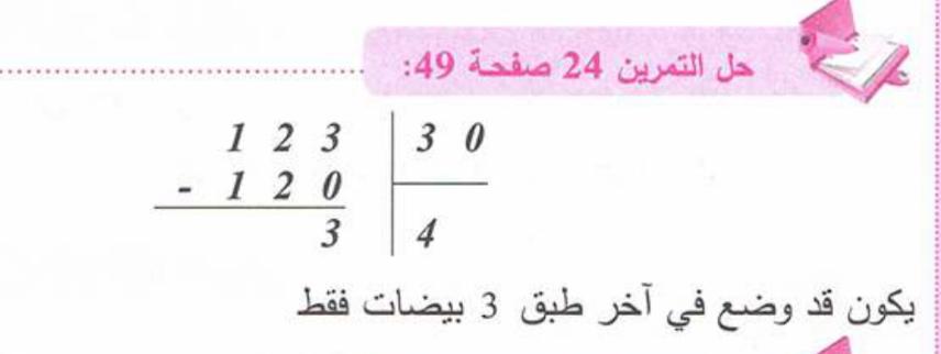 حل تمرين 24 صفحة 49 رياضيات للسنة الأولى متوسط الجيل الثاني