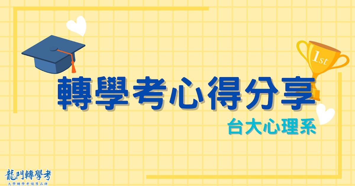 臺大心理系【轉學考心得】轉學考補習班推薦/臺北轉學考補習班