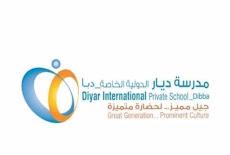 مطلوب مدرسين ومدرسات بمدرسة ديار الدولية الخاصة بالفجيرة للجنسين