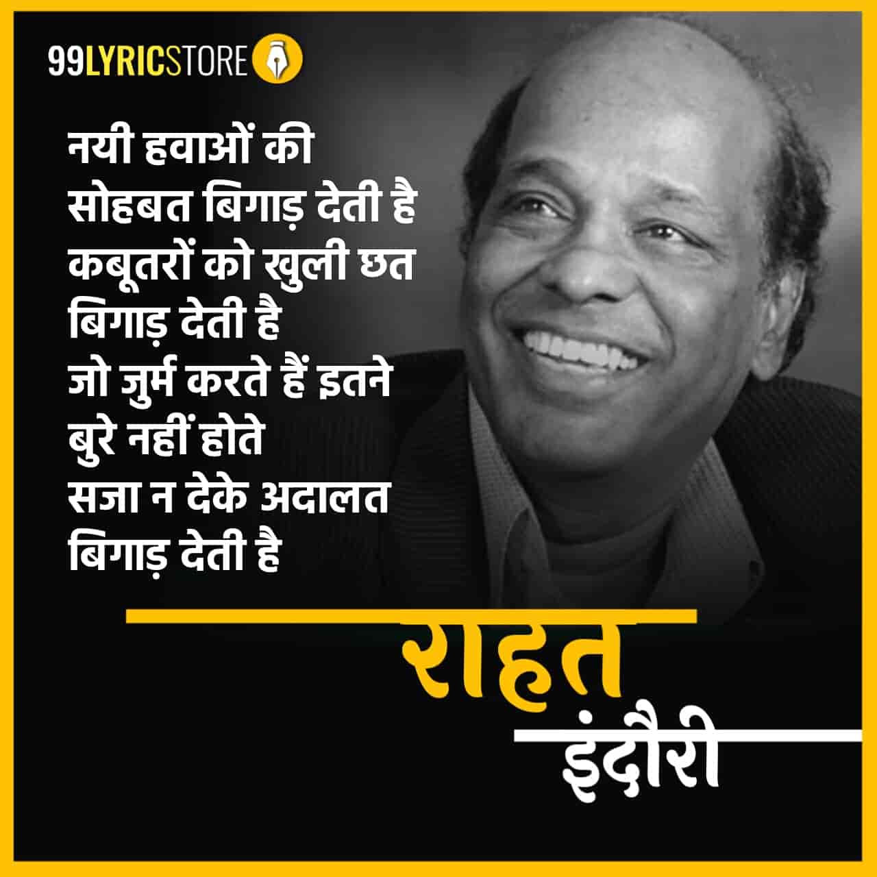 This beautiful Shayari 'Saza Na Deke Adaalat Bigaad Deti Hai' has written and performed by Rahat Indori.