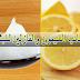 عجائب الفازلين مع الليمون في علاج كثير من مشاكل البشرة
