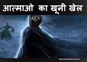 aatmao ki cheekh, horror story in hindi