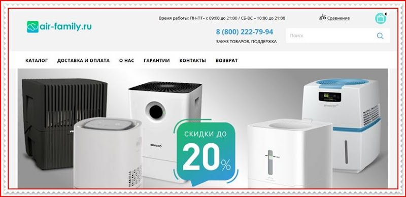 Мошеннический сайт air-family.ru – Отзывы о магазине, развод! Фальшивый магазин