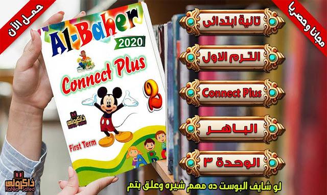 مذكرة Connect Plus للصف الثانى الابتدائى,مذكرة كونكت بلس الصف الثاني الابتدائي,مذكرة كونكت بلس للصف الثاني الابتدائي,ملزمة كونكت بلس تانية ابتدائى ترم اول,منهج كونكت بلس الصف الثاني الابتدائي الترم الاول,كونكت بلس للصف الثاني الابتدائي الترم الاول,كونكت بلس للصف الثاني الابتدائي ترم اول,كونكت بلس تانية ابتدائي ترم اول