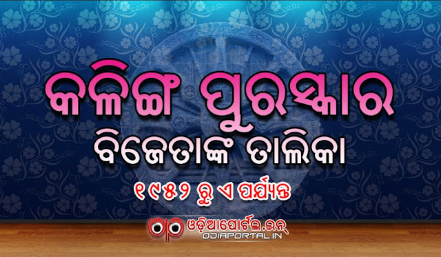 Kalinga Prize recipients, Kalinga Prize laureates, Kalinga Samman GK: List of Kalinga Prize Winners (1952 to 2015) pdf list download gk info odia odisha