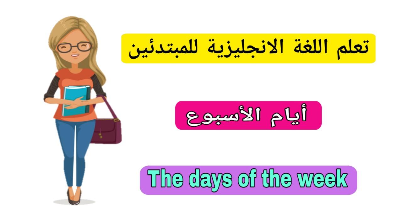 أيام الاسبوع باللغة الانجليزية The Days Of The Week In English