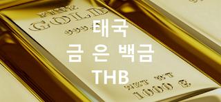 오늘 태국 (타이랜드) 금 은 백금 시세 : 1g 1kg 1oz 현물 시세 통합 그래프 (통화: THB 태국 바트)