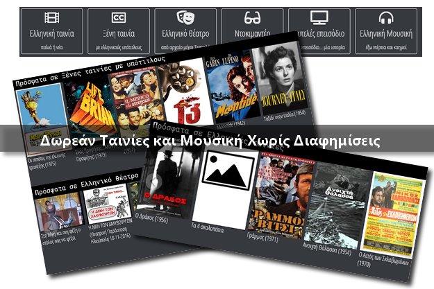 Δωρεαν ταινίες με υπότιτλους και χωρίς διαφημίσεις