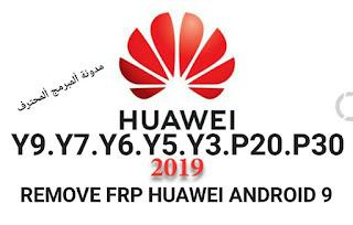 FRP HUAWEI ANDROID 9 Y9 Y7 Y6 Y5 Y3 P20 P30 Nova 3 China Nova 3i Nova 3e تخطي حساب جوجل