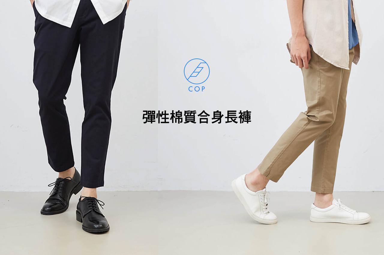 彈性棉質合身長褲