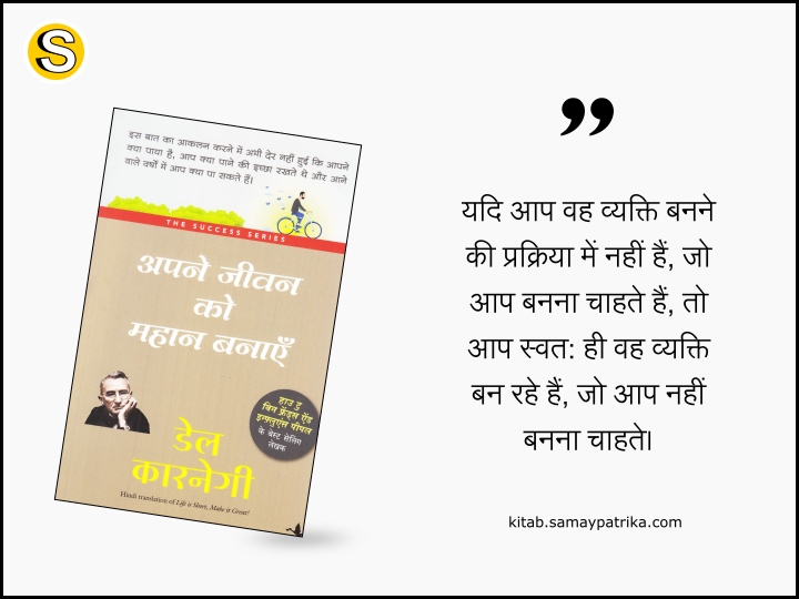 dale-carnegie-hindi-quotes-book