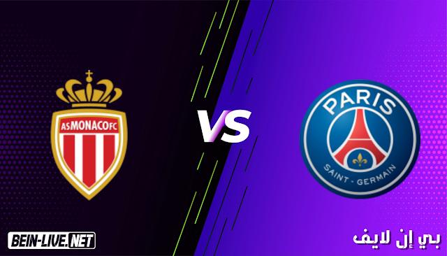 مشاهدة مباراة باريس سان جيرمان و موناكو بث مباشر اليوم بتاريخ 21-02-2021 في الدوري الفرنسي