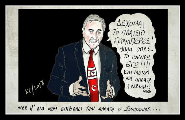 Η Τουρκία επιδιώκει φιλανδοποίηση: Συντηρεί τα φοβικά σύνδρομα για την Ελλάδα και την Κύπρο