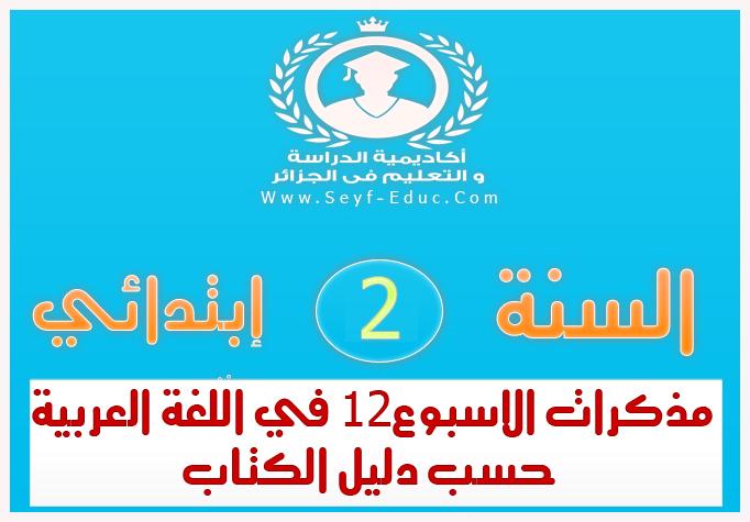 مذكرات الاسبوع 12 الثاني عشر في اللغة العربية للسنة الثانية إبتدائي الجيل الثاني