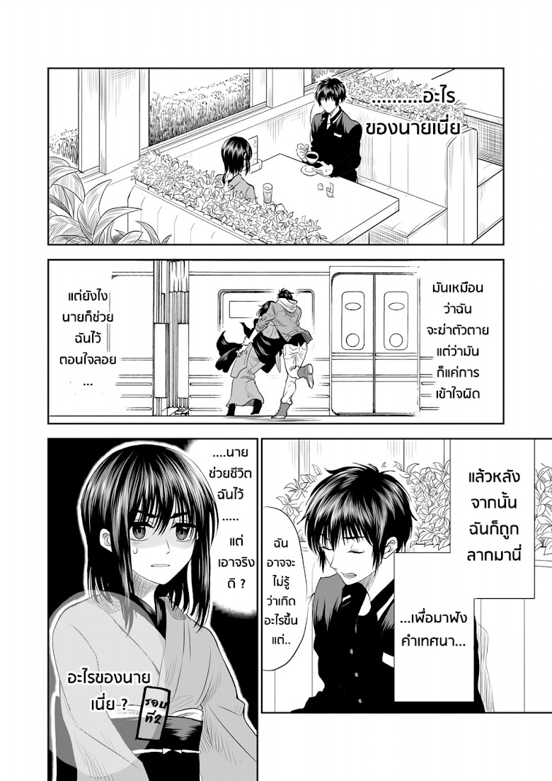 I want to cry with you on Thursday - หน้า 2