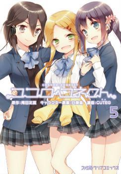 Kokoro Connect Manga