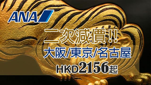 【竟然再減】ANA 全日空,香港飛 東京、大阪、名古屋 來回機票 $2156起+包46kg行李!