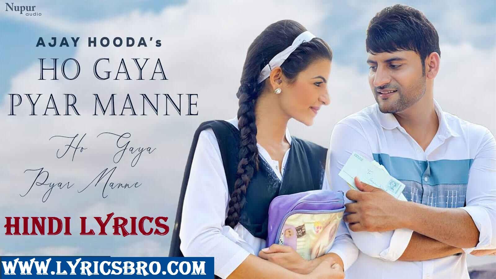 ho-gaya-pyar-manne-hindi-lyrics-ajay-hooda